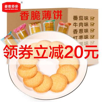 【 薄脆香酥 饼干】早餐代餐饼干零食批发小饼干香葱饼干4斤/半斤