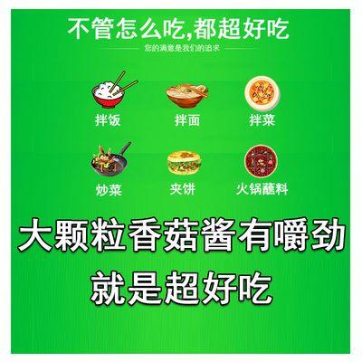 【超好吃】限时亏本冲量】大颗粒香菇酱辣椒酱拌饭下饭菜酱菇小兔