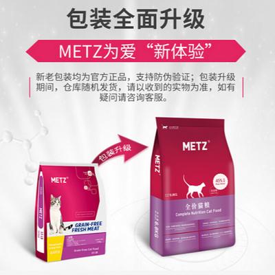 METZ玫斯防伪可查无谷物鲜肉全猫粮通用猫咪主粮5kg/6.8kg增肥