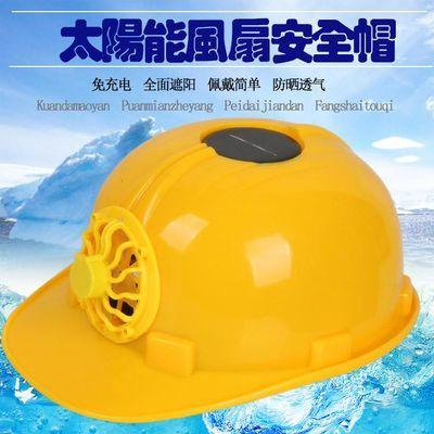 免充电式夏季男太阳能风扇建筑帽成人多功能工地施遮阳透气安全帽