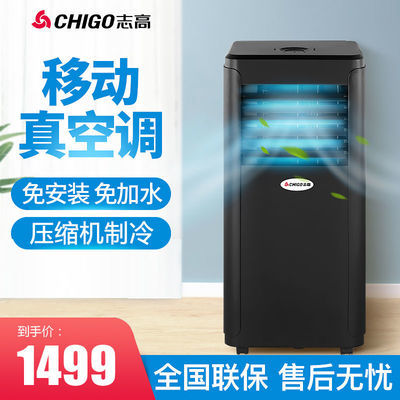 Chigo/志高移动空调大1/1.5单冷暖除湿一体机立式家用免装小空调