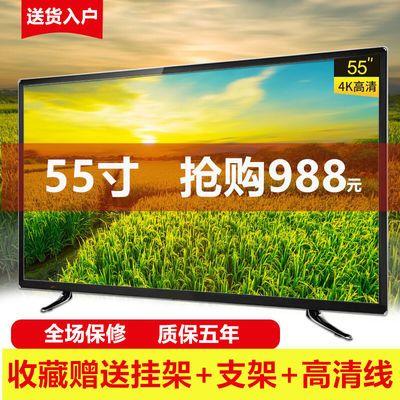 液晶电视机液晶55寸高清无线网络wifi家用平板曲面特价清仓