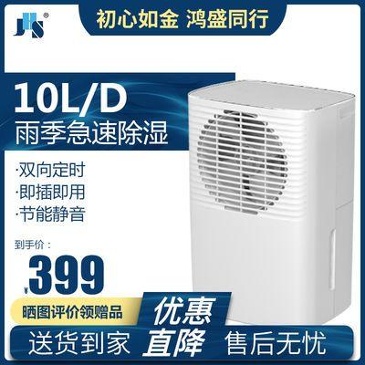 JHS除湿机抽湿机家用除湿器大功率 抽湿器地下室静音干燥机吸湿器