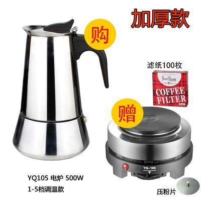 加厚摩卡壶不锈钢咖啡壶家用煮咖啡手冲咖啡壶电热炉电磁炉可用