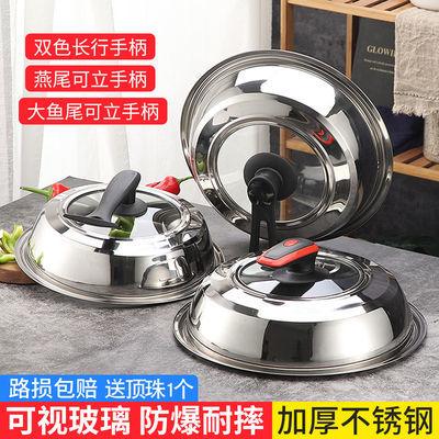 加厚锅盖通用可视可立组合盖蒸锅炒锅平底锅盖马勺盖盆盖28-40cm