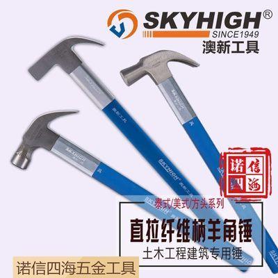 正品奥澳新工具纤维柄木工带磁麻面铁锤高碳钢榔头羊角锤美国钉锤