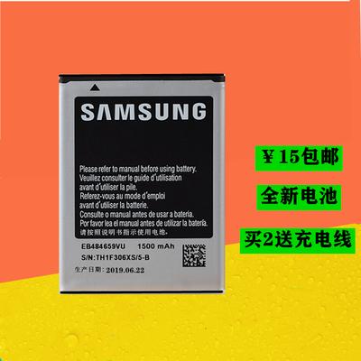 三星EB484659VU原装电池S5820 t589 I8350 S5690 i8258手机 电池
