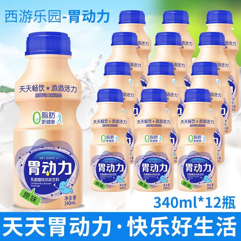 西游乐园胃动力乳酸菌340ml/6/12草莓味含乳饮料风味饮品整箱批发