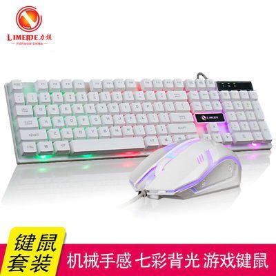 机械手感USB有线键盘鼠标套装台式电脑家用游戏外接外设店笔记本