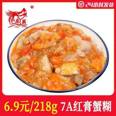 龙英8A红膏蟹糊红膏蟹王宁波舟山特产舟山蟹膏蟹酱蟹浆醉蟹梭子酱