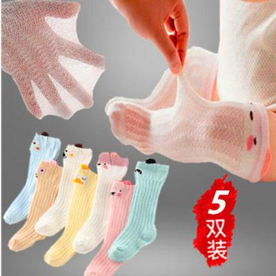 1-5双儿童袜春夏季网眼宝宝袜卡通婴幼童中长筒袜松紧口防蚊袜子