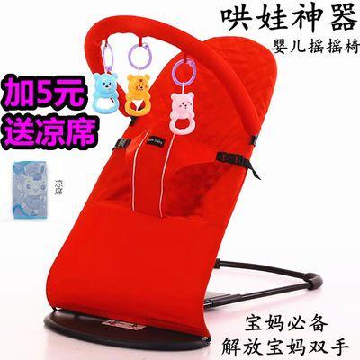 17579/摇摇椅哄娃神器婴儿哄睡哄宝神器宝宝平衡摇篮躺椅安抚椅可折叠