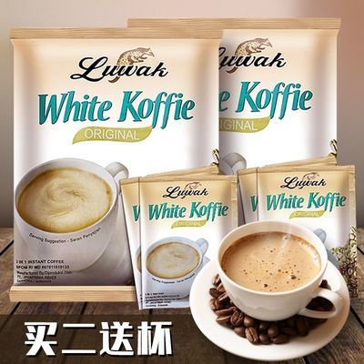 【买2送杯勺】印尼Luwak猫屎白咖啡速溶三合一咖啡粉400g办公提神