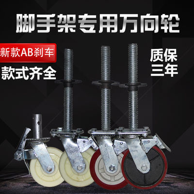 3.0脚手架轮子6寸8寸定万向轮轮子重型小手推车轮子滑轮拖车轮子