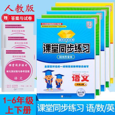 人教版1-6年级上下册课堂同步练习语文数学英语小学生黄冈练习册