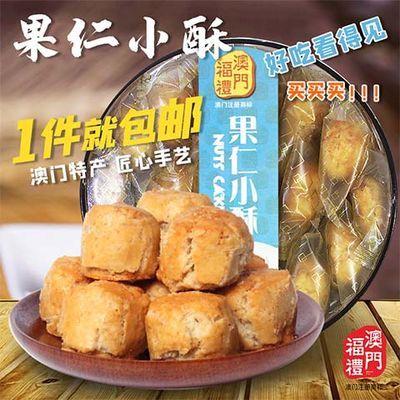 澳门福礼核桃小酥228g/盒酥脆香甜零食多口味传统特产手工小酥饼