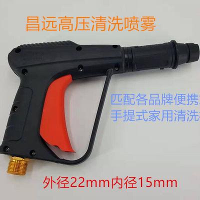 外丝22mm内径15mm平口水枪 家用洗车机水枪 手提清洗机专用水枪