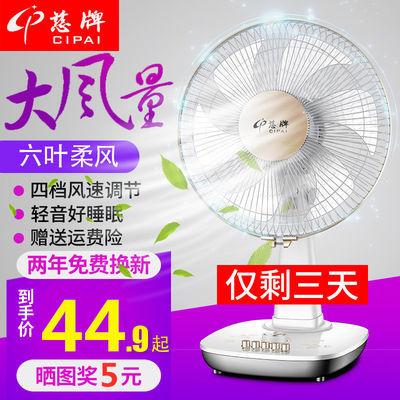 台式电风扇家用宿舍12寸16寸大台扇节能定时风扇摇头静音落地电扇