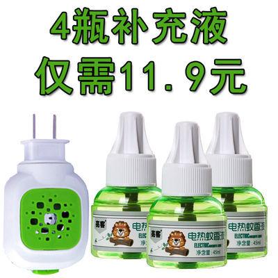 电热蚊香液插电家用电蚊香器孕妇婴儿套装儿童无味型驱蚊液驱蚊器