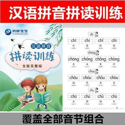 小学生一年级学汉语拼音卡片拼读训练音节字母表全表挂图练习神器