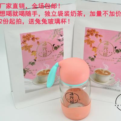 乙元珍经典奶茶草莓奶茶咖啡奶茶袋装速溶冲饮家庭装多规格
