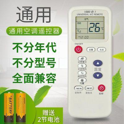 新款空调万能遥控器1000合1智能K-100SPK100SP遥控器包邮