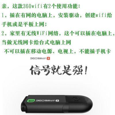360随身wifi 路由器网卡USB迷你便携无线信号穿墙免费移动wifi3代
