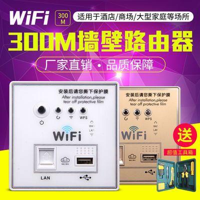 86型300M无线开关家用面板ap 220V 入墙式墙壁路由器酒店wifi中继