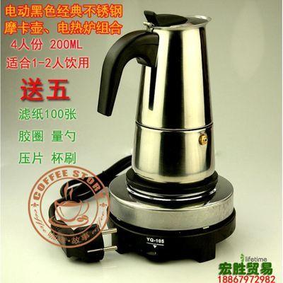 买一送五摩卡壶经典意式不锈钢咖啡壶配小电炉组合套装电热炉咖啡