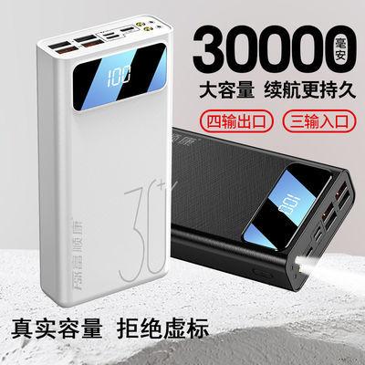 快充30000毫安充电宝大容量智能移动电源苹果oppovivo手机通用型