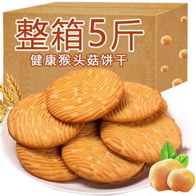 【5斤特价冲量】猴头菇饼干猴菇饼干代餐早餐曲奇小饼干零食200g