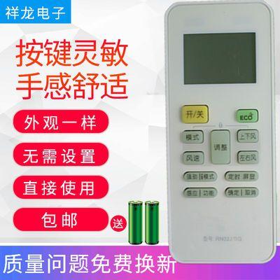 适用于 美的空调遥控器悦弧 RN02A/BG键26度/RN02J/BG带ECO功能