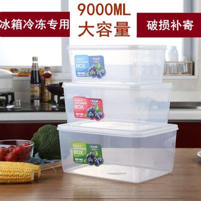 大容量透明加大保鲜盒三件套装冰箱冷冻专用收纳盒酒店食堂储物盒