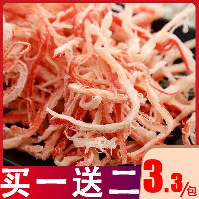 【买一送二】鱿鱼丝炭烤原味鱿鱼丝即食鱿鱼零食海味特产网红小吃