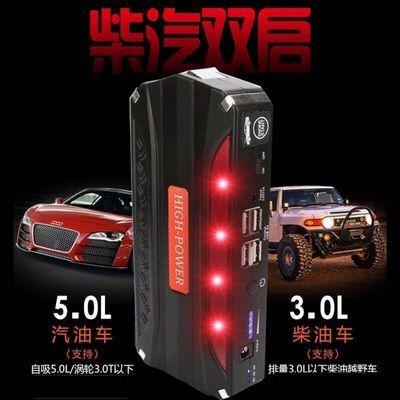 汽车应急启动电源电瓶打火器搭火宝摩托小车12v充电宝