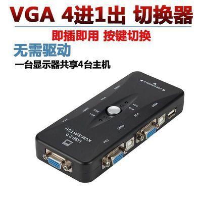 KVM切换器2进1出4进1出VGA显示器键盘鼠标共享器二进一出四进一出