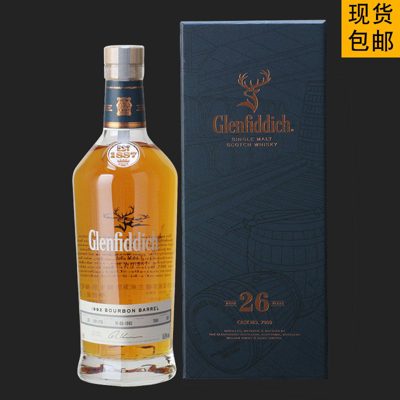Glenfiddich格兰菲迪26年专属桶桶强原酒珍藏单一麦芽威士忌55.9%