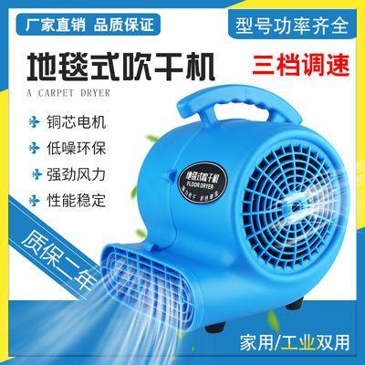 酒店地面地板地毯强力吹干机吹地机厕所地板除湿大功率大风量220v