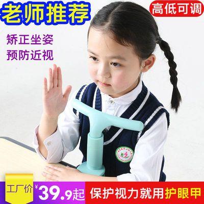 儿童坐姿矫正器防近视书写支架视力保护器小学生课桌神器防驼背