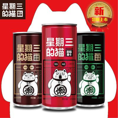 星期三的猫原味摩卡抹茶榛果咖啡瓶装饮料罐装整箱批发提神醒脑