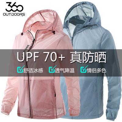 UPF70+防晒衣男冰丝防紫外线薄款夏季户外钓鱼服皮肤衣女士防晒服