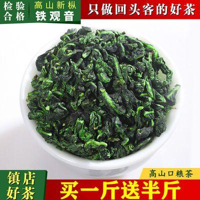 买一斤送半斤铁观音茶叶浓香特级新茶铁观音兰花香高山乌龙茶150g