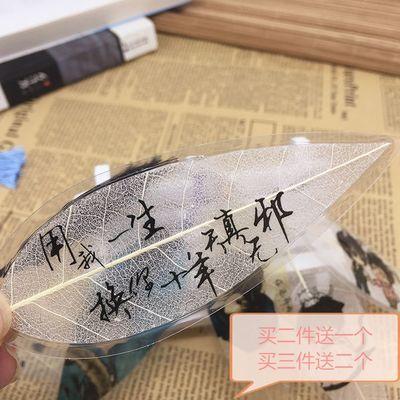 古风叶脉书签小清新学生韩国复古典中国风树叶礼物文具手账流苏
