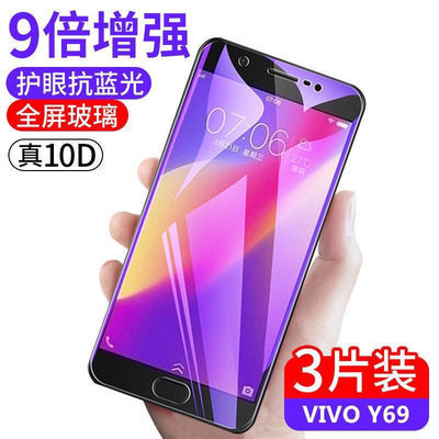 vivoy69钢化膜全屏Y69A抗蓝光防爆贴膜VIVO Y69L/T手机玻璃保护膜