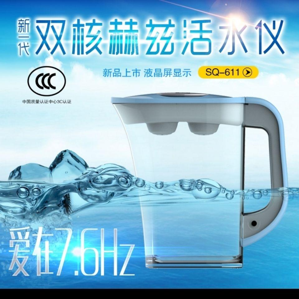 【新一代】双核赫兹活水仪