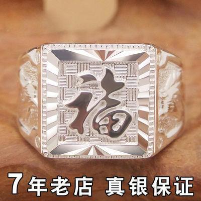 精雕999纯银戒指男士潮男开口可调大小福字民族风银饰个性实心款