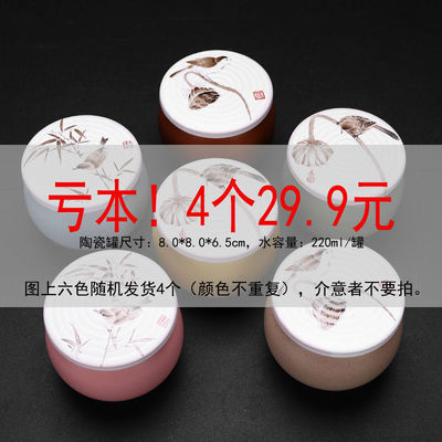 特价陶瓷茶叶罐糖果密封罐迷你小茶仓红茶包装盒空家用普洱醒茶罐