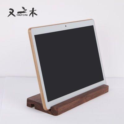 实木平板电脑支架子手机底座托办公创意桌面苹果华为iPad底座通用