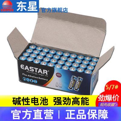 EASTAR东星碱性电池5号7号五号AA七号钟表玩具血压计燃气表电子锁
