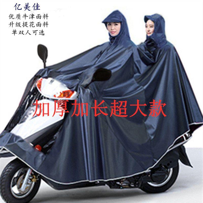 雨衣电动车摩托车雨衣雨披电瓶车成人骑行单人双人雨衣加大加厚